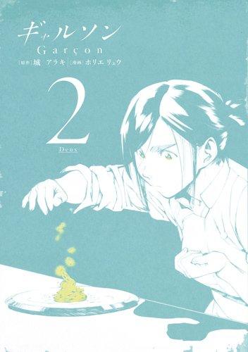 ギャルソン 2 (ヤングジャンプコミックス)
