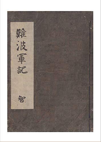 nanbagunki nanbasenki chikan: sanadayukimura hatusyutunohon (Nagano denpa gijyutu kenkyuujyo) (Japanese Edition)