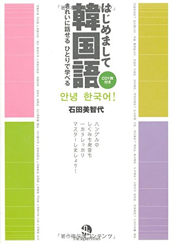 きれいに話せる ひとりで学べる はじめまして韓国語(CD1枚つき)(はじめましてシリーズ)
