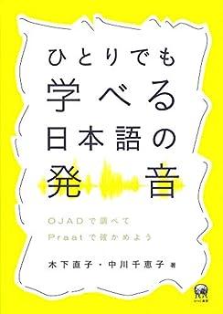 ひとりでも学べる日本語の発音:OJADで調べてPraatで確かめよう