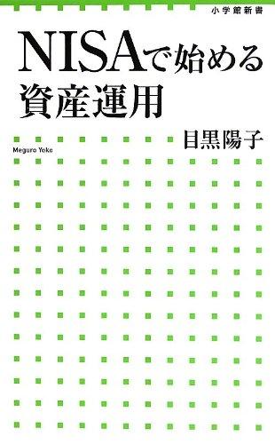NISAで始める資産運用 (小学館新書)