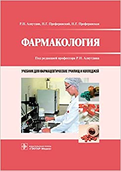 Farmakologiya. Uchebnik dlya farmatsevticheskih uchilisch i kolledzhey