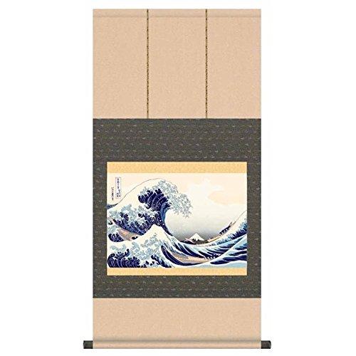 掛軸 浮世絵 風景画 神奈川沖浪裏 葛飾北斎 [大] [G2-092A-d] B072MQ43NN