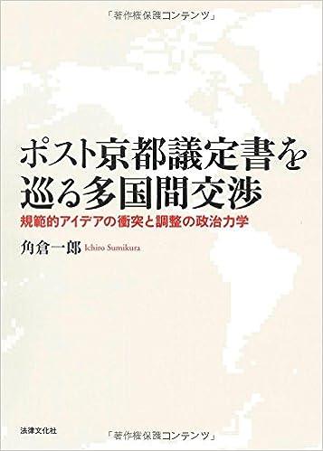 ポスト京都議定書を巡る多国間交...