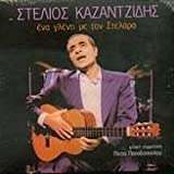 Ena Glenti Me Ton Stelara - (2CD) [Import] [Audio