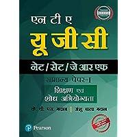 एन टी  ए-, यू. जी. सी. (नेट /सेट/जे आर एफ) सामान्य पेपर-1 : शिक्षण एवं शोध अभियोग्यता (UGC NET/SET Paper 1 - in Hindi (July 2018 paper included)