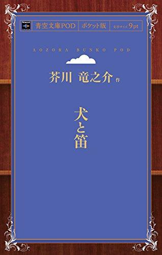 犬と笛 (青空文庫POD 感想 芥川...