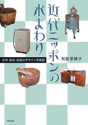 近代ニッポンの水まわり―台所・風呂・洗濯のデザイン半世紀