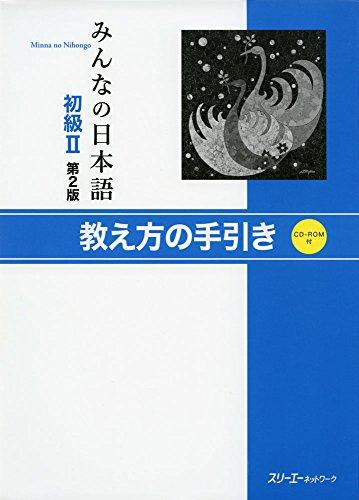 みんなの日本語:教え方の手引き