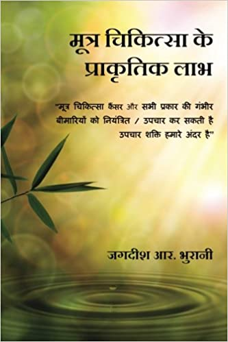 Secret Of Life Book In Hindi