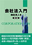 会社法入門(第六版)