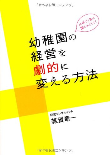 Toward the garden of No. 1 in the region - how to change dramatically the management of the kindergarten! (2012) ISBN: 4879814199 [Japanese Import]