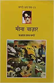 saadat hasan manto books pdf free download