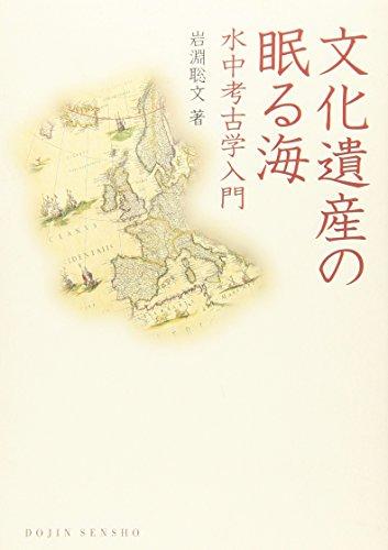 文化遺産の眠る海―水中考古学入門 (DOJIN選書)