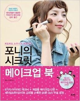 Korea Popular ulzzang PONY SECRET MAKEUP BOOK with DVD: PARK HYE MIN: Amazon.com: Books