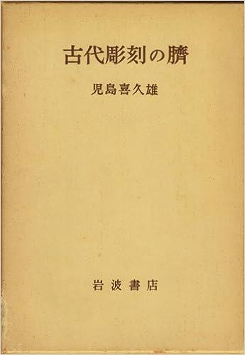 古代彫刻の臍 (1956年)   児島 ...