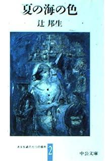 冥府山水図 (1955年) | 三浦 朱門 |本 | 通販 | Amazon