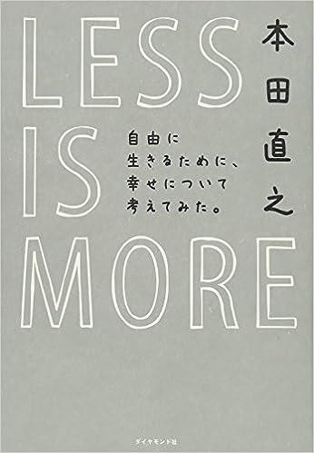 less is more 自由に生きるために 幸せについて考えてみた 本田