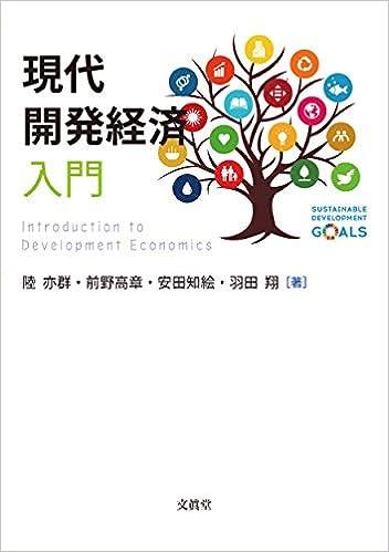 前野高章(日本大学)ほか共著『現代開発経済入門』