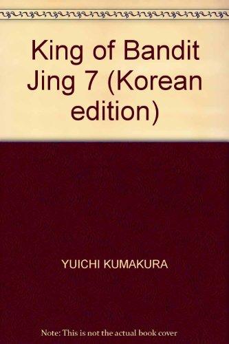 King of Bandit Jing 7 (Korean edition)