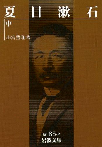 夏目漱石 中 (岩波文庫 緑 85-2)