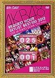 AKB48 - AKB48 Request Hour Set List Best 100 2012 Standard Edition DVD Day 4 [Japan DVD] AKBD-2119