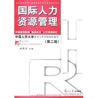 国际人力资源管理(第2版)