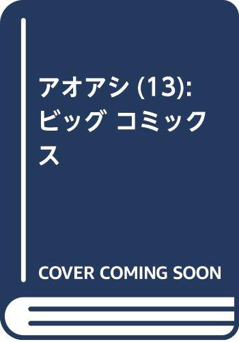 アオアシ 13 (ビッグ コミックス)
