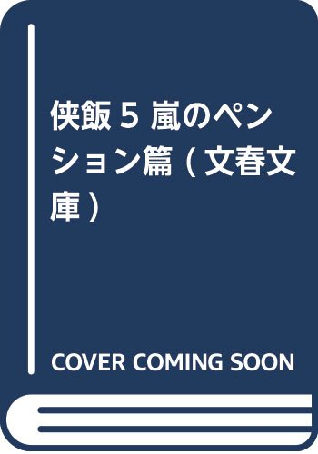 侠飯5 嵐のペンション篇 (文春文庫)