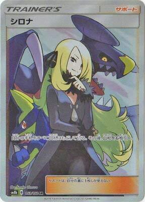 Pokemon Card game   PKSM8B153Silona SR
