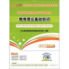 Download In the public version of the 2012 Hunan Teacher Recruitment Examination: Education theory of the basics (with current affairs and political pamphlets + 188 yuan worth of CD 300 + value Book value added per card) [Paperback] pdf epub