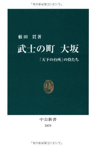 武士の町大坂―「天下の台所」の侍たち (中公新書)