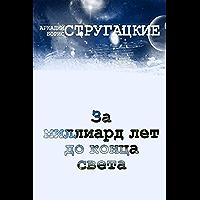 За миллиард лет до конца света (Russian Edition) book cover