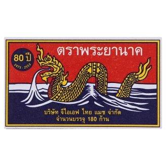 THAI MATCHBOX CASE LARGE PHAYA NAGA (Pack of 3)  sc 1 st  Amazon.com & Amazon.com: THAI MATCHBOX CASE LARGE PHAYA NAGA (Pack of 3): Home ...