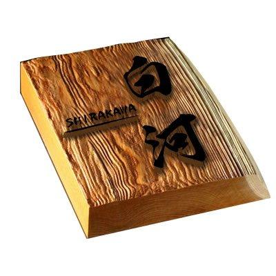書体が選べる 30mm厚耳付き高級銘木イチイ木製表札 i30-180u-m 浮き彫り 職人手作りの木の表札 B006ZG6188 27000