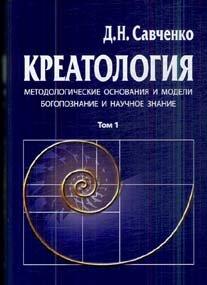 Read Online Kreatologiya. Mptodologicheskie osnovaniya i modeli. Bogopoznanie i nauchnoe znanie. T.1 pdf epub