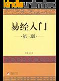 易经入门(第3版)