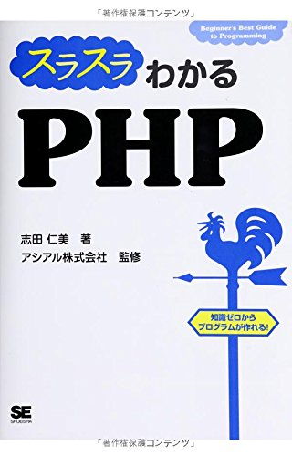 スラスラわかるPHP (Beginner's Best Guide to Programmin)