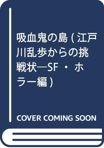 吸血鬼の島 (江戸川乱歩からの挑戦状―SF・ホラー編)