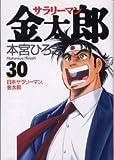 [Manga set] Salaryman Kintaro [Vol.1-30] (Manga Comics)