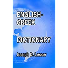 English / Greek Dictionary (Dictionaries Book 8)