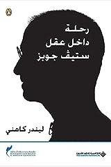 رحلة داخل عقل ستيف جوبز (Arabic Edition) Kindle Edition
