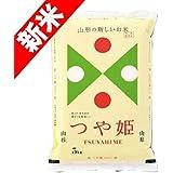 30年産 新米 山形産 特別栽培米 つや姫 5kg つやひめ (白米精米(精米後約4.5kg))