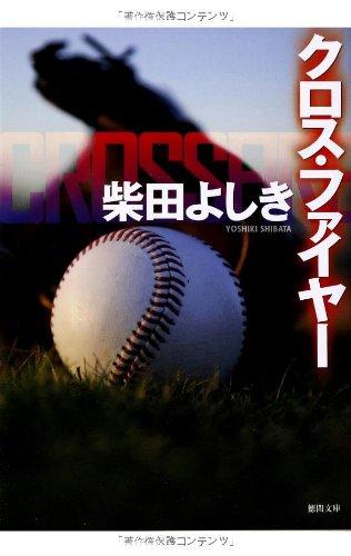 クロス・ファイヤー (徳間文庫)