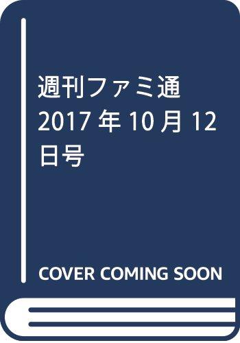 週刊ファミ通 2017年10月12日号