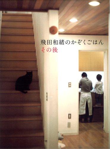 飛田和緒のかぞくごはん その後