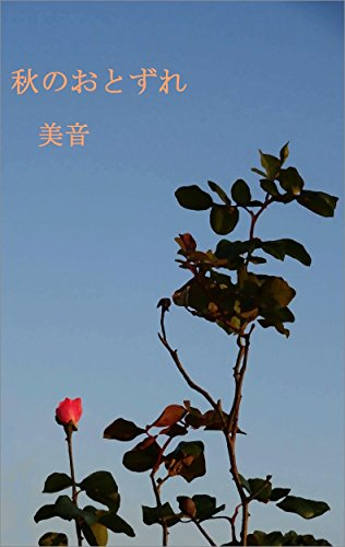 Amazon autumn come japanese edition ebook mion kindle store autumn come japanese edition by mion fandeluxe Gallery