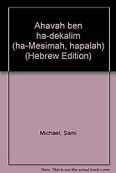 Ahavah ben ha-dekalim (ha-Mesimah, hapalah) (Hebrew Edition)
