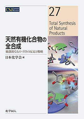 天然有機化合物の全合成:独創的なものづくりの反応と戦略 (CSJカレントレビュー)