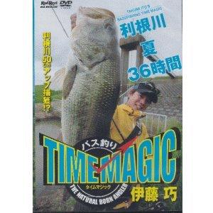 地球丸 DVD 伊藤巧 バス釣りタイムマジック DVD・ブルーレイ -の商品画像